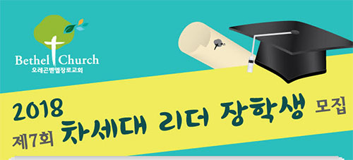 벧엘교회'2018 차세대 리더 장학생 모집'