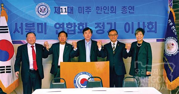 제 11대 미주한인회총연'서북미연합회' 이사회 개최