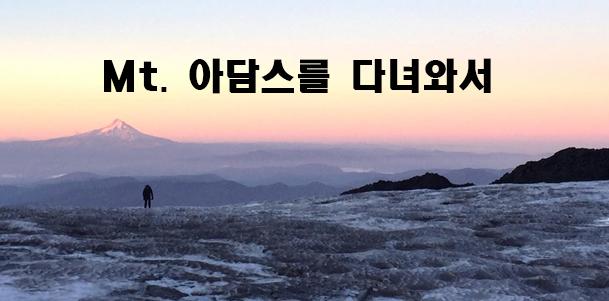 [산행 후기] Mt. Adams 를 다녀 와서..