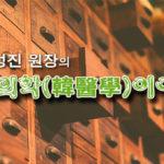 [한의학(韓醫學)이야기] 소금
