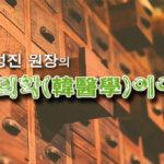 [한의학(韓醫學)이야기]  대추