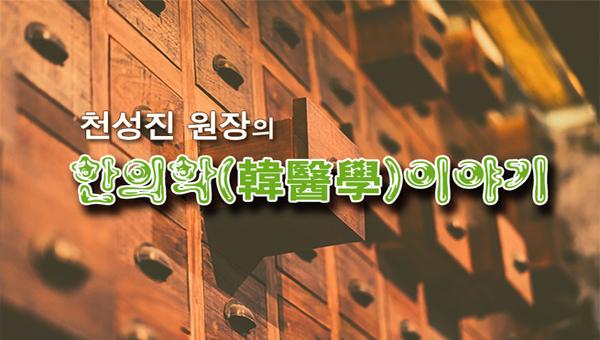 [한의학(韓醫學)이야기] 모과