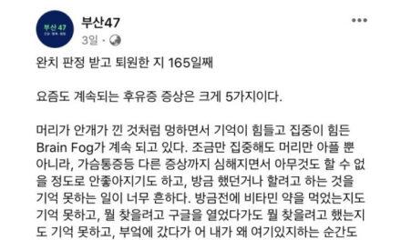"""코로나 완치자 후유증 5가지..""""안개낀 듯 멍해"""""""