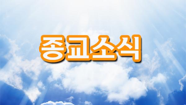 '부활절 연합새벽예배' 오레곤선교교회서 4일 개최