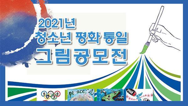 [공고]민주평통 2021년 청소년 평화 통일 그림 공모전