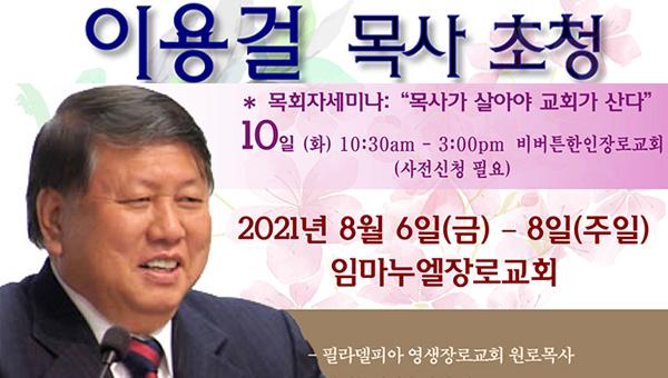 임마누엘 교회'이용걸 목사 초청 부흥성회'8월 6일 개최