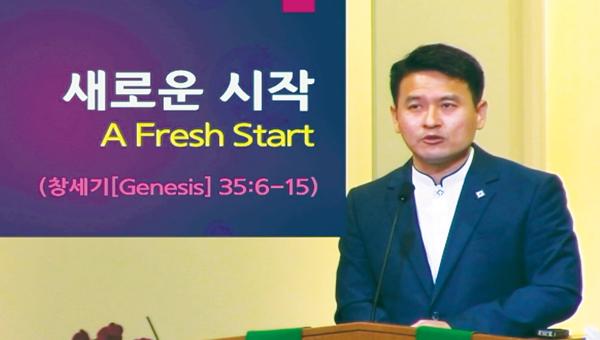 비버튼 한인장로교회 '예닮 교회'로 첫 예배 드려