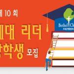 벧엘장로교회 '차세대 리더 장학생 모집'