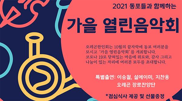 오레곤한인회 '가을 열린음악회' 개최한다